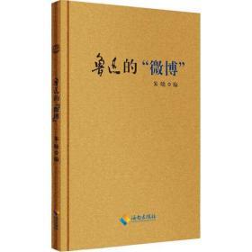 """鲁讯的""""微博""""(毛边编辑签名钤印)"""
