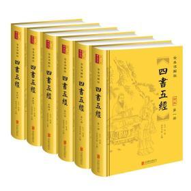 四书五经:全本详解版(全六册)四套装