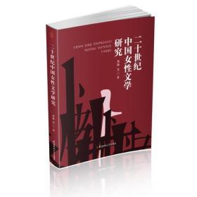 二十世纪中国女性文学研究