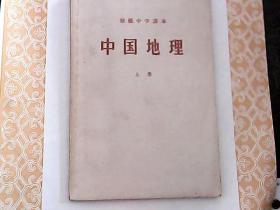 老课本   中国地理    上册【初级中学课本】