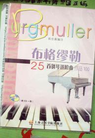 布格缪勒25首钢琴进阶曲(作品100)