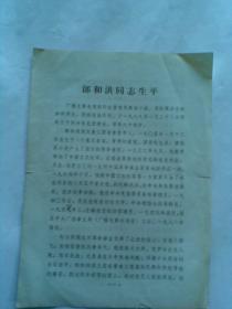 郎和宏同志生平(在广播电影电视部行政管理局工作)