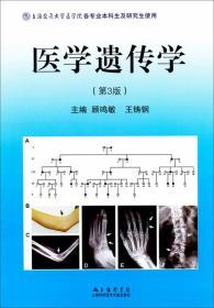 医学遗传学【第3版】
