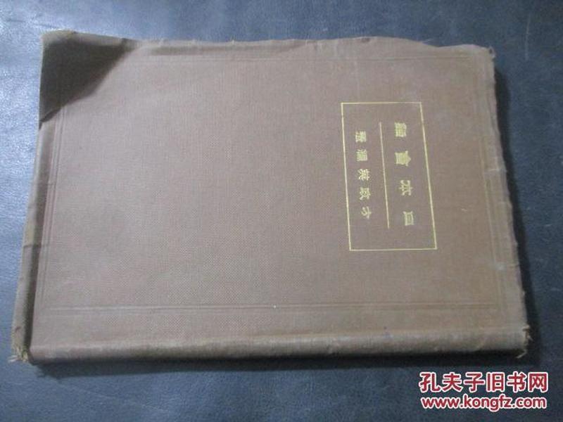 日本会话  [中华民国十八年十二月二十五日增订六版
