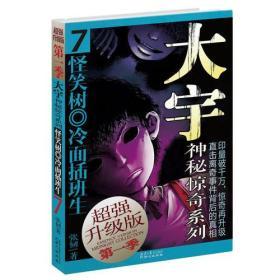 超强升级版大宇神秘惊奇第一季6-10套装共5册北京日报出版社9787547703342