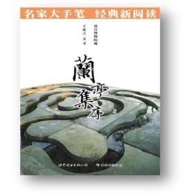 兰亭集序:名家大手笔 经典新阅读必读·必看·必须知晓的中国经典