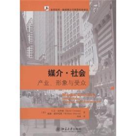 媒介·社会:产业、形象与受众