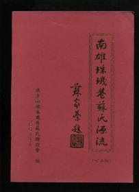 南雄珠玑巷苏氏源流(订正稿)