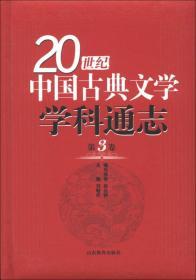 20世纪中国古典文学学科通志(第3卷)