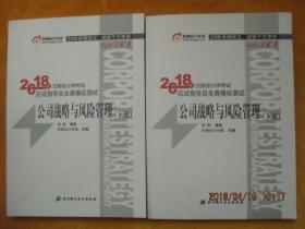 018年注册会计师考试应试指导及全真模拟测试《公司战略与风险管理》上下册
