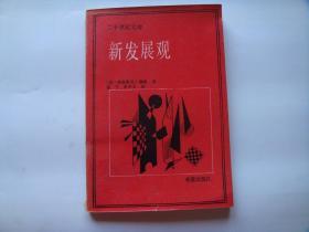 新发展观——二十世纪文库(1987年一版一印,馆藏!)