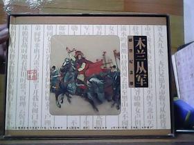 木兰从军邮票发行纪念册(面值80分邮票16张.2大张纪念小版张)含光盘