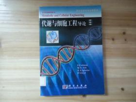 国外生命科学优秀教材:代谢与细胞工程导论(影印版)