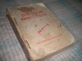 高举毛泽东思想伟大红旗, 极参加社会主义文化大革命 5册全