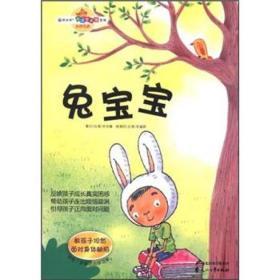 读品悟·校园智囊团系列:兔宝宝·教孩子坦然面对身体缺陷  (彩绘版)