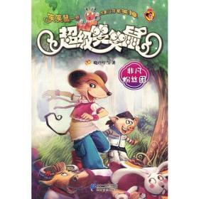 新版 2 非凡粉丝团   超级笑笑鼠鼠系列