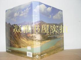 Yellow River: The Spirit and Strength of China