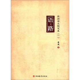 语·路:旅游学术随笔集(1)