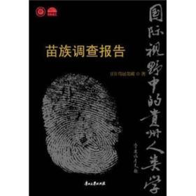 苗族调查报告:国际视野中的贵州人类学