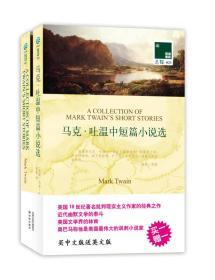 双语译林:马克:吐温中短篇小说选