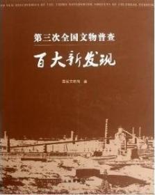 全国第三次文物普查百大新发现(平)
