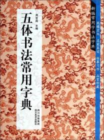 新编常用字书法字典 五体书法常用字典