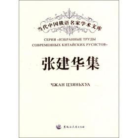当代中国俄语名家学术文库:张建华集