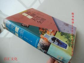 实用文化全书:中国实用集藏大全(精装)