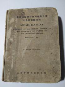 苏维埃文献《参与国际联合会调查委员会中国代表处说帖》