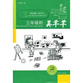 我的本日记 三年级的美羊羊 单瑛琪 江苏少年儿童出版社 9787