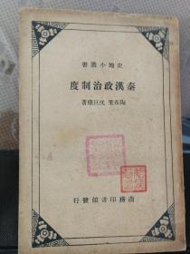 民国版,秦汉政治制度,陶希圣著