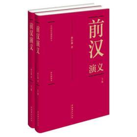 蔡东藩:中国历代通俗演义前汉演义(精装典藏版)(全两册)