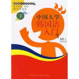 韩国语入门系列丛书:中国人学韩国语入门(下)