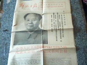 解放军日报 1975年1月19日中华人民共和国第四届全国人民代表大会第一次会议新闻公报  4版