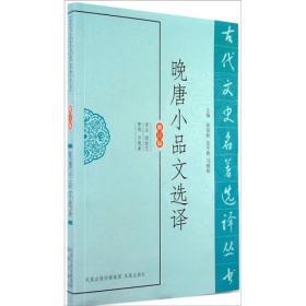 古代文史名著选译丛书:晚唐小品文选译
