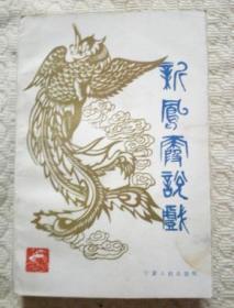 新凤霞说戏(作者签赠本)