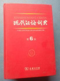 现代汉语词典  (第6版)