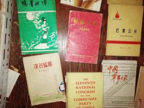THE ELEVENTH NATIONAL CONGRESS OF THE COMMUNIST OF CHINA 中国共产党第十一次全国代表大会文件汇编