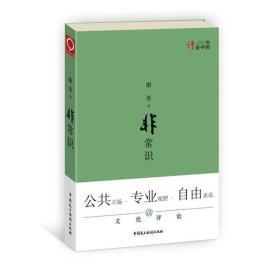 """让思考者带领我们重新认识身边的社会——""""评论中国""""系列——非常识"""
