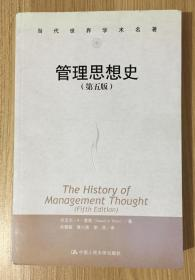 管理思想史(第五版)(当代世界学术名著)The History of Management Thought 9787300102870