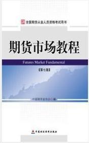 期货市场教程(第七版)