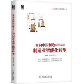 面向中国制造2025的制造业智能化转型