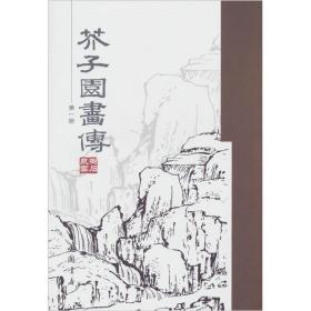 芥子园画谱 1树石泉云
