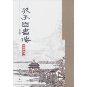 芥子园画传(第2册人物鸟兽屋宇)