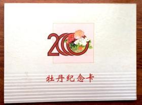 2000年牡丹纪念卡 5张全