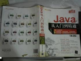 Java从入门到精通】