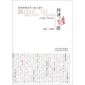 实用谚语丛书:经济谚语