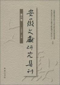 安徽文献研究集刊第六卷