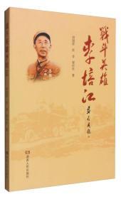战斗英雄李培江 田国营 佳音 湖南人民出版社 9787556114290