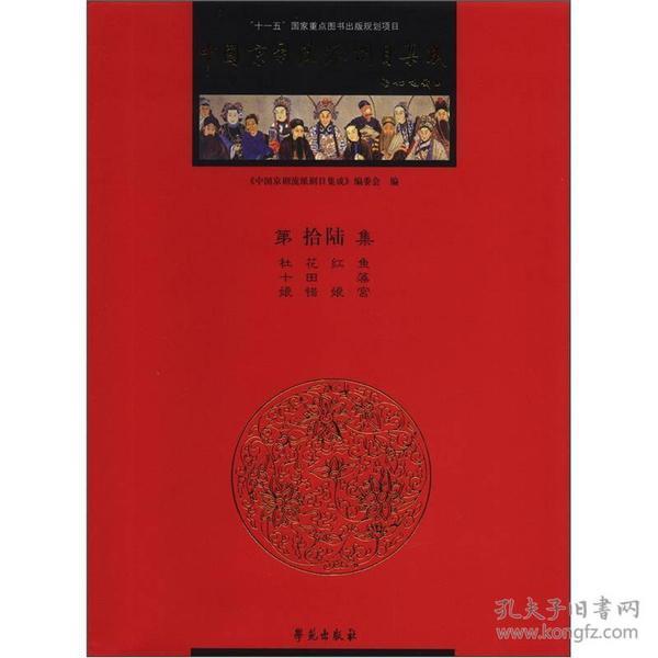 中国京剧流派剧目集成(第16集)